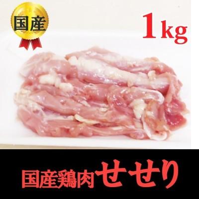 せせり1kg 国産鶏肉 業務用 冷凍 鶏肉