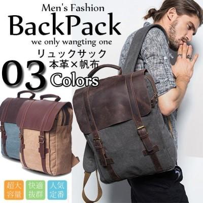 ビジネスリュック リュックサック 大人 メンズ リュック 本革 男女兼用 デイパック トートバッグ 帆布 おしゃれ バックパック 肩掛け ディバッグ 鞄 大容量