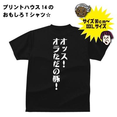 オッス!オラただの豚!Tシャツ おもしろTシャツ
