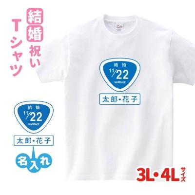 おもしろ Tシャツ 結婚 祝い 名入れ 年齢 ネタ パロディ 3L 4L (国道標識 風)