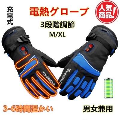 電熱グローブ ヒーターグローブ 加熱手袋 充電式 3段階調節 滑り止め付き 電池給電 厚手 保温 撥水加工 寒さ対策 バイク 登山 釣り スキー プレゼント M-XL