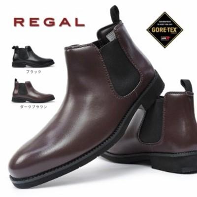 リーガル 防水・防滑 サイドゴアブーツ 302W 3E ゴアテックス 雪国 冬用 軽量 メンズブーツ 紳士ブーツ Regal Walker 302WBBW 284WBBW