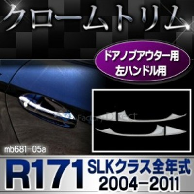ri-mb681-05(105-06) 2ドア ドアハンドル 左ハンドル専用 SLKクラス R171(前期後期 2004-2011 H16-H23)MercedesBenz メルセデスベンツ ク