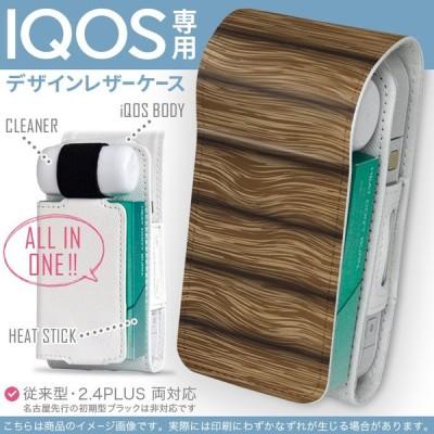 iQOS アイコス 専用 レザーケース 従来型 / 新型 2.4PLUS 両対応 「宅配便専用」 タバコ  カバー デザイン ウッド 木目 000664