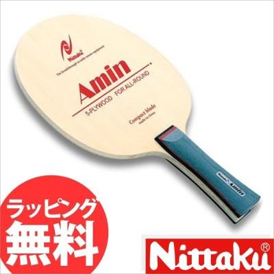 卓球ラケット ニッタク メンズ レディース オールラウンド用シェークNittaku アミン FL NE-6885 ポーツ