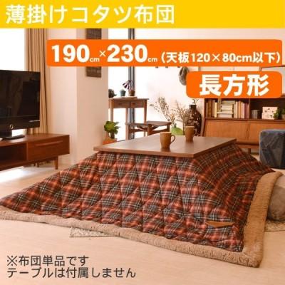 (東谷)薄掛けコタツ布団 長方形 アメリカンチェック W190×D230cm(天板120×80cm以下)(東谷商品以外と同梱不可)
