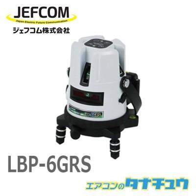 LBP-6GRS ジェフコム グリーンレーザーポイントライナー (/LBP-6GRS/)