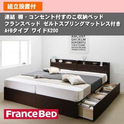 ベッド フランスベッド ゼルトスプリングマットレス付き A+Bタイプ ワイドK200 組立設置付 連結 すのこ収納