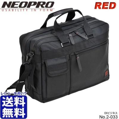 ネオプロ レッド NEOPRO RED 2-033 EXビジネスバッグ PC A4 エクスパンダブル キャリーオン対応 大容量 出張 メンズ レビューを書いて送料無料
