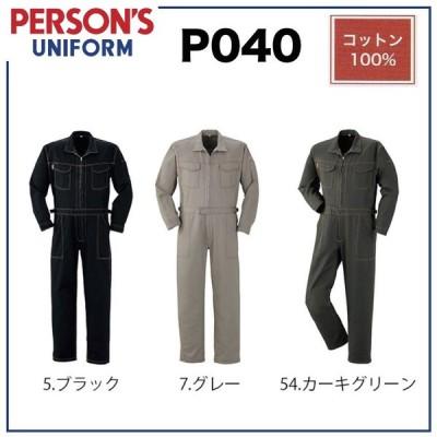 カバーオール ツナギ PERSON'S P040 ヤマタカ 綿100% S〜6L (社名ネーム一か所無料) (すそ直しできます)