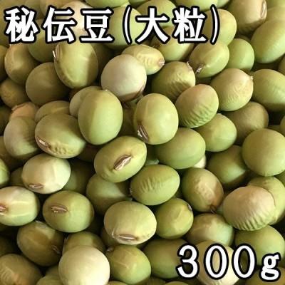 秘伝豆 (300g) 令和2年産山形県産 【メール便対応】