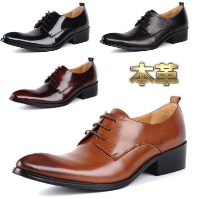 【送料無料】ビジネスシューズ 本革 ロングノーズ レースアップ ドレスシューズ ワインレッド ブラック ブラウン ブルー  靴 ビジネス靴