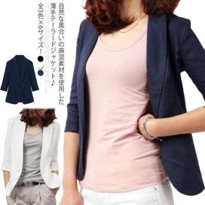 《送料無料》全3色×6サイズ!麻混 七分袖 テーラードジャケット リネンジャケット 七分袖ジャケット 綿麻 麻 亜麻 無地 ナチュラル 大きサイズ 薄