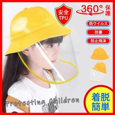 コロナ対策 帽子 子供用 着脱簡単 ウイルス細菌飛沫対策防護帽 花粉対策 ハット 5〜12歳 全保護 飛沫防止 防ウイルス 送料無料 代引不可
