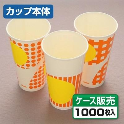 【紙コップ・プラカップ】 紙コップ 20フリング 3デザインアソート 600ml (1ケース1000個)