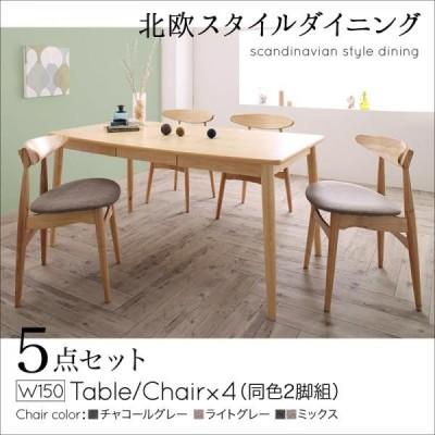 ダイニングテーブルセット 5点セット (テーブル幅150+チェア4脚) Laurel ローレル テーブル椅子ベンチセット ダイニングセット ダイニング5点セット