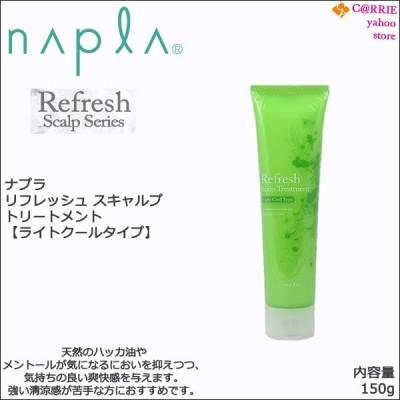 ナプラ リフレッシュ スキャルプ トリートメント ライトクール【グリーン】 150g