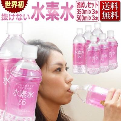 きらきら美人水 水素水36/500ml & 350ml 各3本 2種お試し6本セット