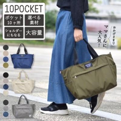 バッグ レディース 10ポケット 2way トートバッグ a4 大きめ 軽量 旅行 マザーズバッグ ママ 高密度ポリ 杢調 キャンバス 多機能 ボスト