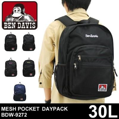 送料無料 BEN DAVIS(ベンデイビス) リュック デイパック リュックサック バックパック 32L B4 PC収納 メンズ レディース BDW-9200
