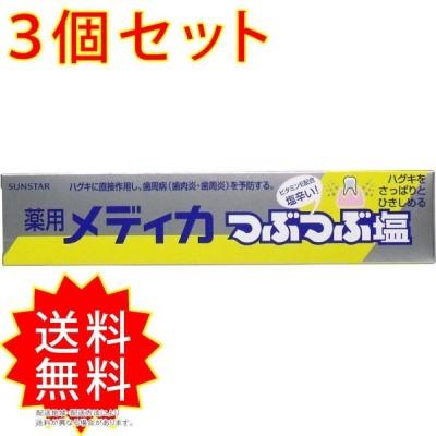 3個セット サンスター 薬用メディカ つぶつぶ塩 170g まとめ買い 通常送料無料