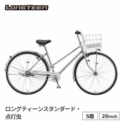 自転車 シティサイクル 完全組立 ロングティーンスタンダード S型26点灯虫 ブリヂストン 通学 通勤 l60st1