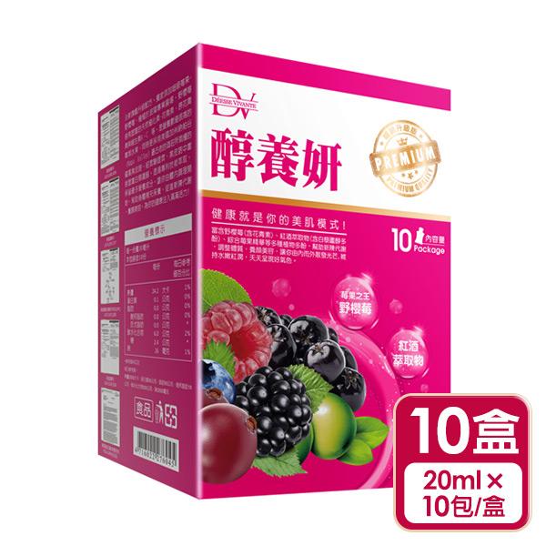 DV-醇養妍野櫻莓暢銷升級版10包入*團購*10入