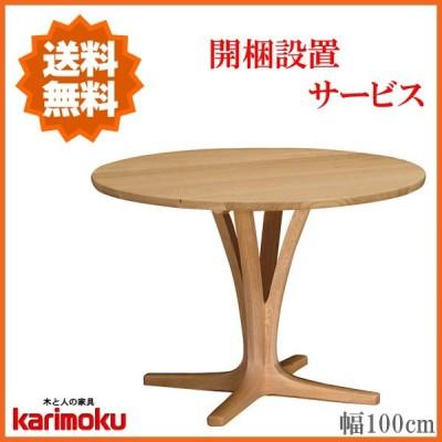 カリモク ダイニングテーブル 無垢 食堂テーブル 木製 食卓テーブル 幅100cm 丸テーブル