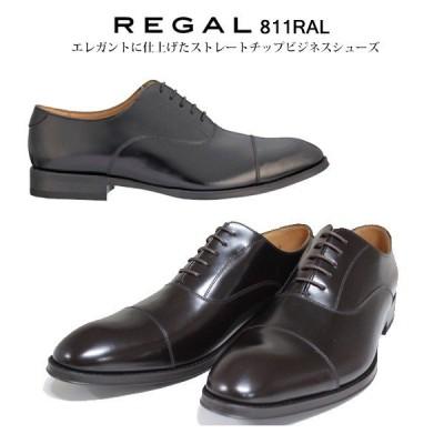 REGAL リーガル エレガントに仕上げたストレートチップ 811R AL