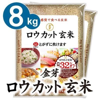 金芽ロウカット玄米 (無洗米) 8kg(2kg×4袋) 長野コシヒカリ使用 令和2年産 送料込