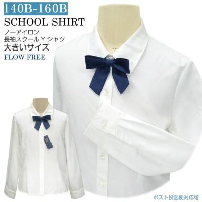 子供服 女の子 2502P スクールYシャツ 大きいサイズ 長袖 白 角衿 リボン付き ノーアイロン ポリエステル 140B 150B 160B 制服 通学 コンクール 中国製