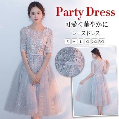 パーティードレス 結婚式 ドレス 袖あり ウエディングドレス レース 大人可愛い 着痩せ お呼ばれ ワンピース 大きいサイズ 二次会 披露宴 卒業式 xld1535
