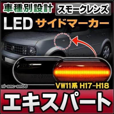 ll-ni-smc-sm06 スモークレンズ EXPERT エキスパート(VW11系 H17.12-H18.12 2005.12-2006.12)LEDサイドマーカー LEDウインカー 純正交換 日産 ニッサン ( パー