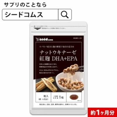 紅麹 入り ナットウキナーゼ DHA EPA 約1ヵ月分 納豆 サプリメント 健康食品