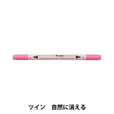 手芸用マーカーペン 『チャコパーツイン ピンク MCF-5』 KIYOHARA 清原