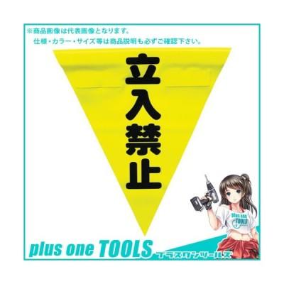 ユタカメイク 安全表示旗(着脱簡単・立入禁止) AF-1310