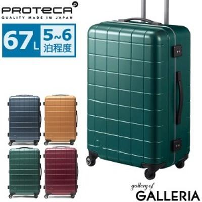 【商品レビューで+5%】【3年保証】プロテカ スーツケース PROTeCA キャリーケース CHECKER FRAME 67L 5~6泊 日本製 ACE 00143