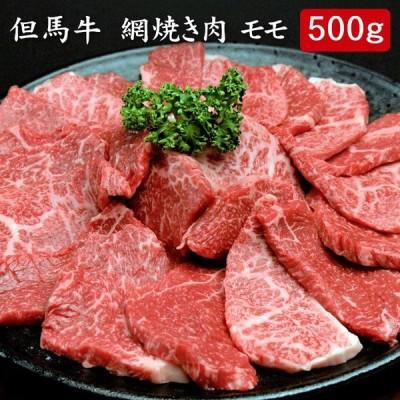 但馬牛 網焼き肉 モモ 500g[送料無料]
