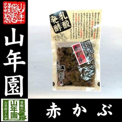 漬物 武蔵の里【岡山県野菜】赤かぶ 塩漬 120g 送料無料