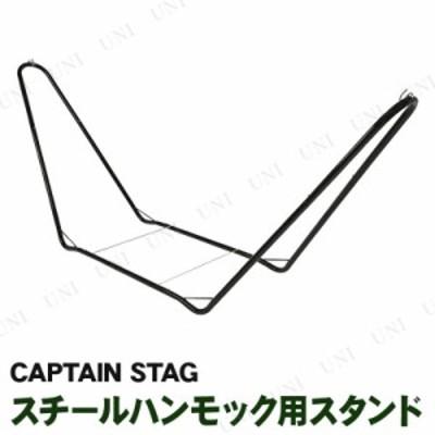【取寄品】 CAPTAIN STAG(キャプテンスタッグ) スチールポールハンモック用スタンドIII ブラック UD-2015 アウトドア用品 キャンプ用品