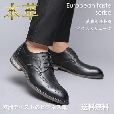おしゃれ 耐久 ストレートチップ紳士靴 革靴 結婚式  通気性 超軽量 スポーツ ビジネスメンズ 走れるZY222-B
