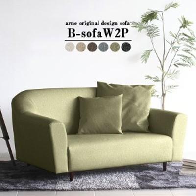 ソファ おしゃれ カフェ風リビングダイニングソファー 2人掛け 座面ワイドソファー 日本製 レトロソファー B-sofa W 2P