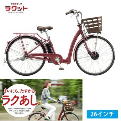 フロンティアラクット26 (RK6B41/26インチ)2021モデル ブリヂストン電動自転車 送料プランA