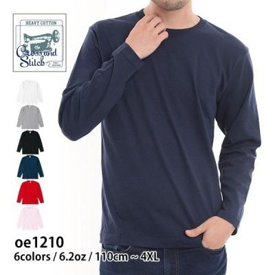 長袖 Tシャツ メンズ 無地 CROSS STITCH クロススティッチ オープンエンド マックスウェイト ロングスリーブ Tシャツ リブ無し oe1210