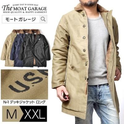 N-1 デッキジャケット ロングコート メンズ ミリタリージャケット アウター