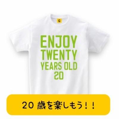 成人祝いに!ENJOY 20歳 Tシャツ 成人式で着よう!(成人)成人式 成人祝い 二十歳 Tシャツ おもしろtシャツ 誕生日プレゼント 女性 男性