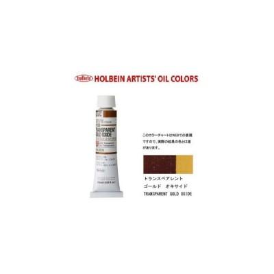 ホルベイン油絵具6号(20ml) H159 トランスペアレント ゴールド オキサイド