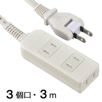 オーム電機 00-6953 シャッター付 安全タップ(3個口/3m/ホワイト) HS-TS33PBT-W 006953