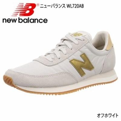 ニューバランス new balance レディース スニーカー WL720AB クラシック 定番 カジュアル 運動靴 ランニングシューズ オフホワイト 白 靴