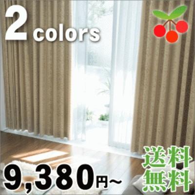 遮光カーテン U-4319-4320 スミノエ オーダーカーテン 日本製